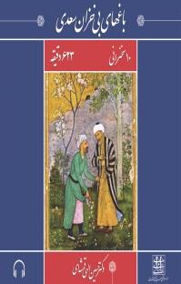 کتاب صوتی باغهای بیخزان سعدی