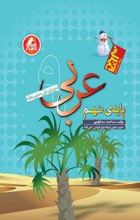 کتاب عربی پایهی نهم