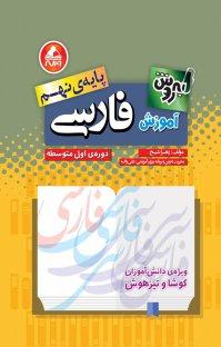 کتاب بهروش آموزش فارسی پایهی نهم - دوره اول متوسطه