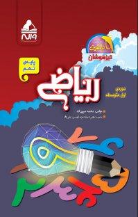 ریاضی پایهی نهم: دلفین - دوره اول متوسطه (نسخه PDF)