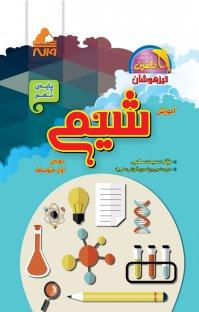 کتاب شیمی پایهی نهم