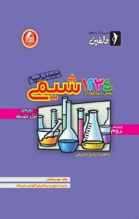 کتاب ۱۲۳۴  پرسش چهارگزینهای شیمی