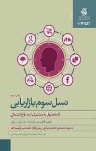 کتاب نسل سوم بازاریابی از محصول به مشتری و به روح انسانی