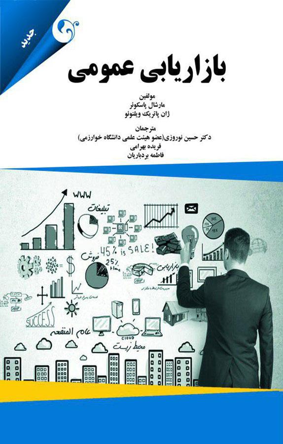 کتاب بازاریابی عمومی