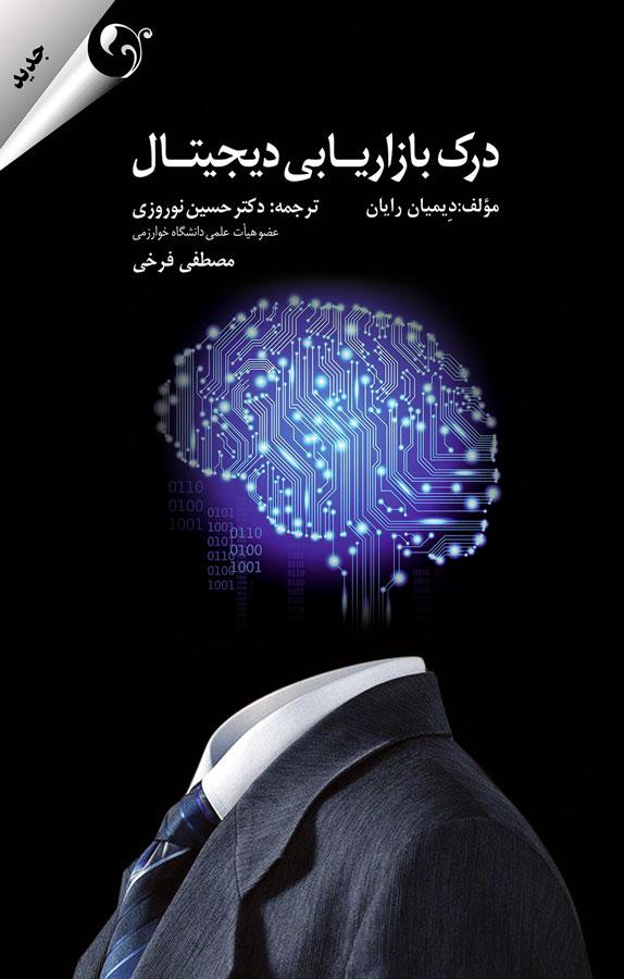 کتاب درک بازاریابی دیجیتال