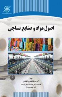کتاب اصول مواد و صنایع نساجی