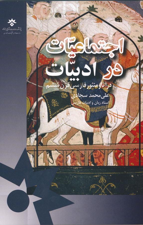 کتاب اجتماعیات در ادبیات در آثار منثور فارسی قرن ششم