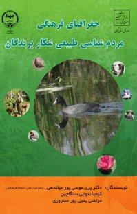کتاب جغرافیای فرهنگی مردمشناسی طبیعی شکار پرندگان