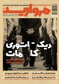 مجله دو ماهنامه فرهنگی اجتماعی مروارید – شماره ۱