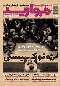 مجله دو ماهنامه فرهنگی اجتماعی مروارید – شماره ۳