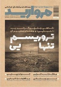 مجله دو ماهنامه فرهنگی اجتماعی مروارید – شماره ۴