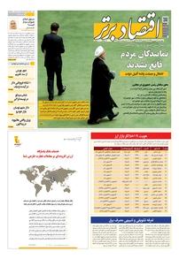 هفتهنامه اقتصاد برتر شماره ۳۲۸ (نسخه PDF)