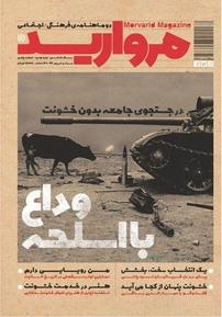 مجله دو ماهنامه فرهنگی اجتماعی مروارید – شماره ۵