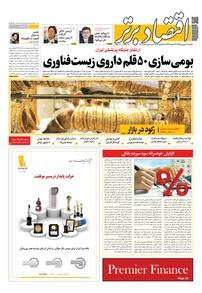 مجله هفتهنامه اقتصاد برتر شماره ۳۳۰
