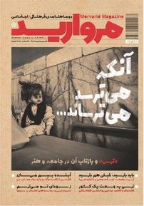 مجله دو ماهنامه فرهنگی اجتماعی مروارید – شماره ۸