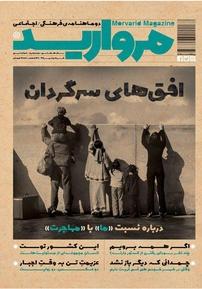 مجله دو ماهنامه فرهنگی اجتماعی مروارید – شماره ۹