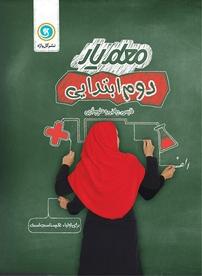 کتاب معلمیار دوم ابتدایی - فارسی، ریاضی و علوم تجربی