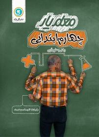 کتاب معلمیار چهارم ابتدایی - فارسی، ریاضی و علوم تجربی