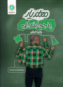 کتاب معلمیار پنجم ابتدایی - فارسی، ریاضی و علوم تجربی