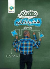 کتاب معلمیار ششم ابتدایی - فارسی، ریاضی و علوم تجربی