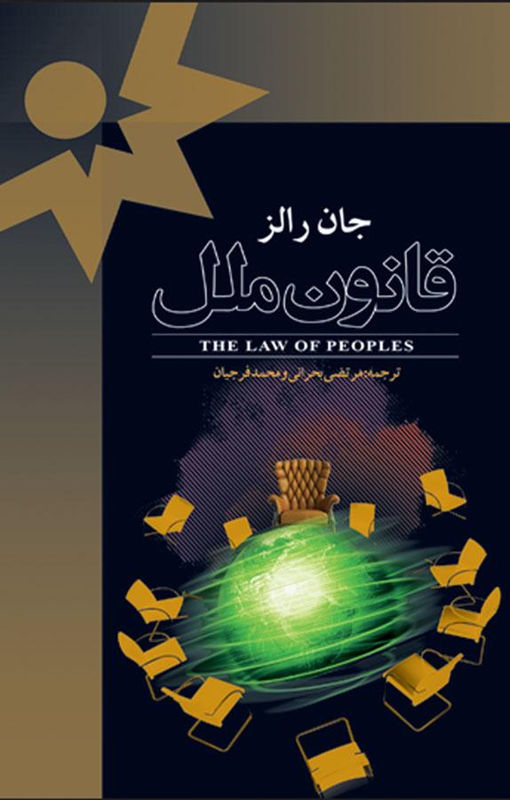 کتاب قانون ملل