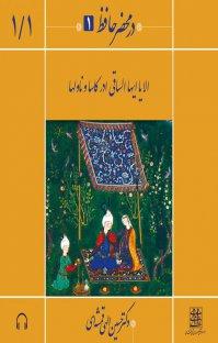 کتاب صوتی در محضر حافظ (۱)