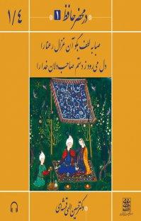 کتاب صوتی در محضر حافظ   (۱ )