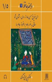 کتاب صوتی درمحضر حافظ (۱ )