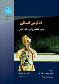کتاب آناتومی انسانی همراه با اطلس رنگی و نکات بالینی
