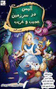 کتاب صوتی آلیس در سرزمین عجیب و غریب