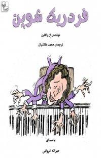 کتاب صوتی فردریک شوپن