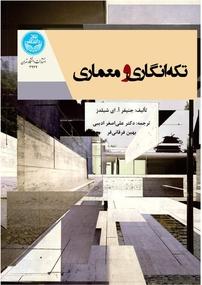تکهانگاری و معماری (نسخه PDF)