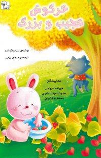 کتاب صوتی خرگوش عجیب و بزرگ