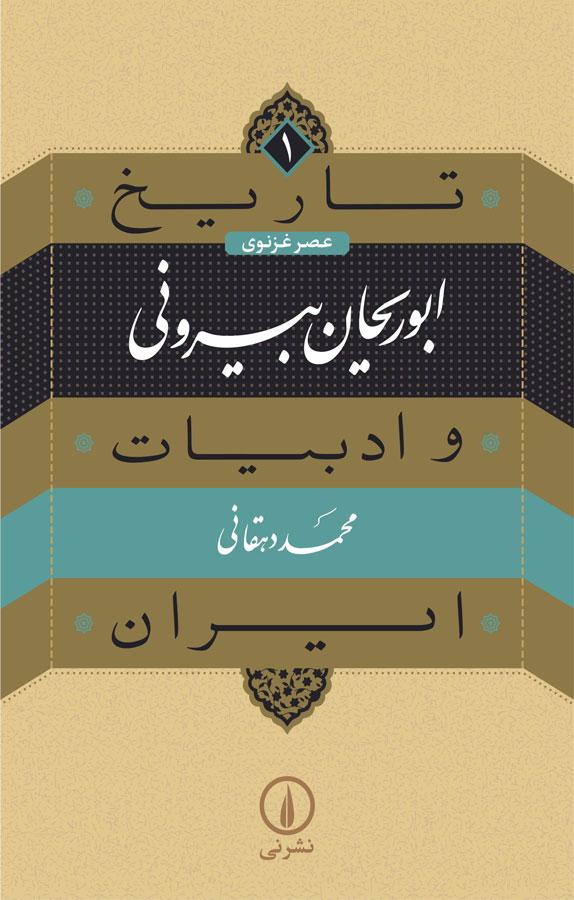 کتاب ابوريحان بيرونی