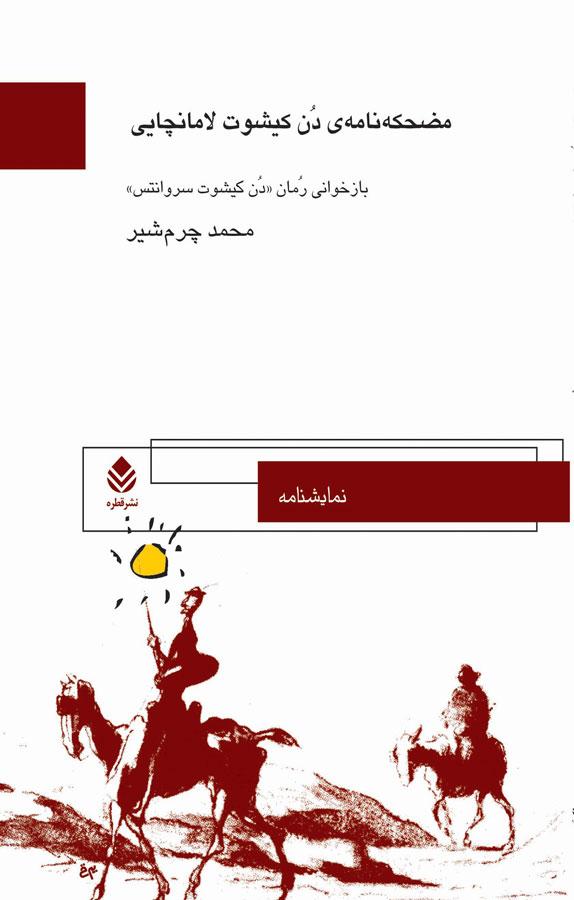 کتاب مضحکهنامهی دن کیشوت لامانجایی