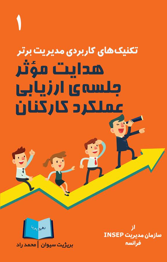 کتاب هدایت مؤثر جلسهی ارزیابی عملکرد کارکنان