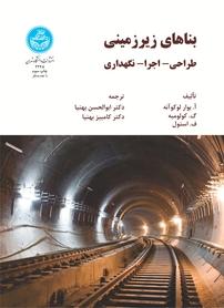 کتاب بناهای زیرزمینی