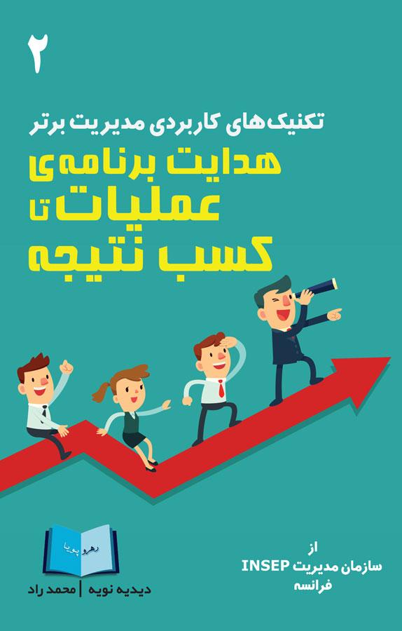 کتاب هدايت برنامهی عمليات تا كسب نتيجه