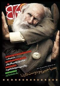 مجله هفتهنامه چلچراغ - شماره ۷۴۲