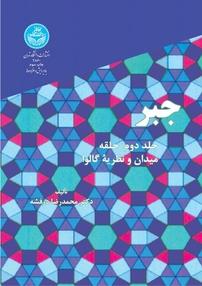 جبر – جلد دوم: حلقه، میدان و نظریه گالوا (نسخه PDF)