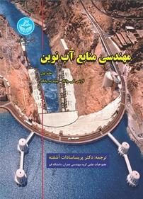 کتاب مهندسی منابع آب نوین - جلد اول