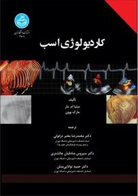 کتاب کاردیولوژی اسب