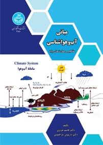 کتاب مبانی آب و هواشناسی
