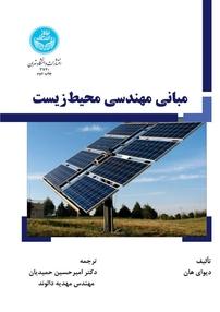 کتاب مبانی مهندسی محیط زیست