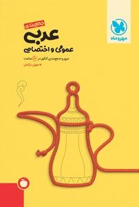کتاب جمعبندی عربی عمومی و اختصاصی