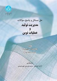 کتاب حل مسائل و پاسخ سوالات مدیریت تولید و عملیات نوین