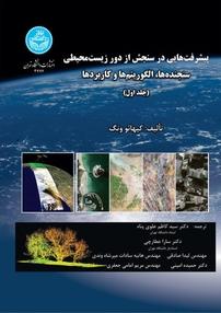 پیشرفتهایی در سنجش از دور زیستمحیطی: سنجندهها، الگوریتمها و کاربردها – جلد اول (نسخه PDF)
