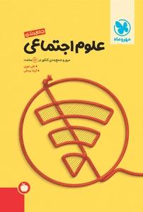 کتاب جمعبندی علوم اجتماعی