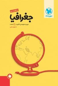 کتاب جمعبندی جغرافیا