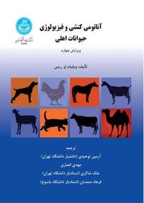 کتاب آناتومی کنشی و فیزیولوژی حیوانات اهلی
